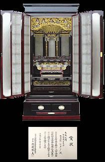 第18回全国伝統的工芸品仏壇仏具展伝統的工芸品産業振興協会会長賞 受賞