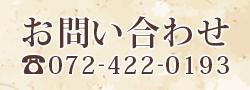 お問い合わせ 072-442-0193