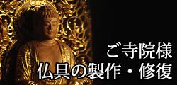 ご寺院様 仏具の製作・修復