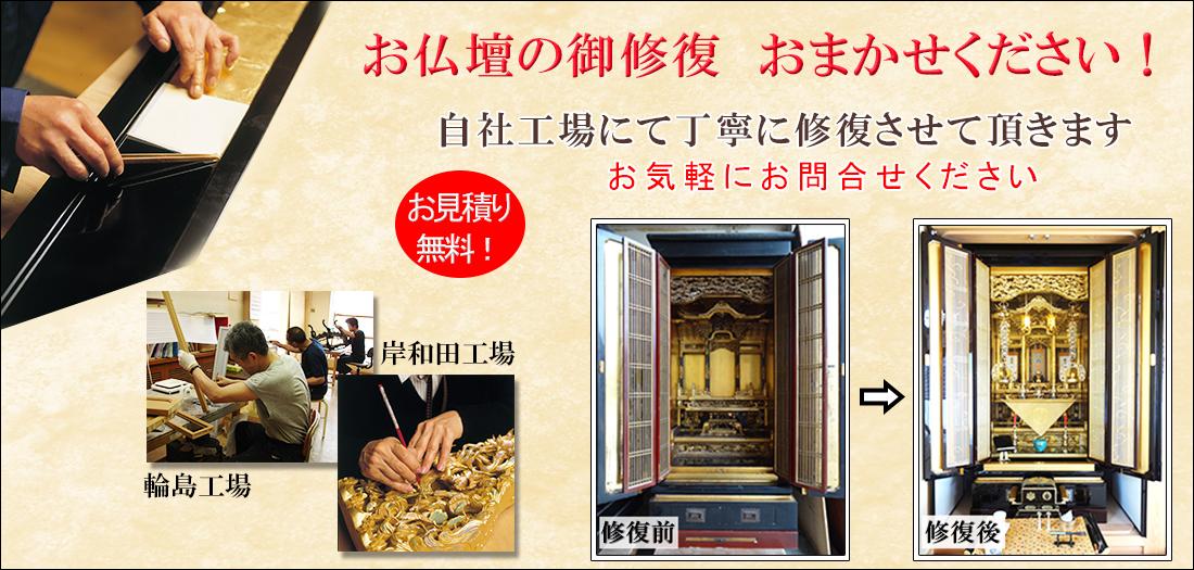 お仏壇の修理・修復
