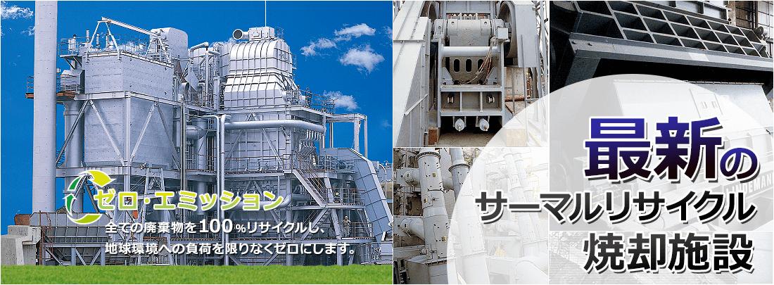 最新のサーマルリサイクル焼却施設
