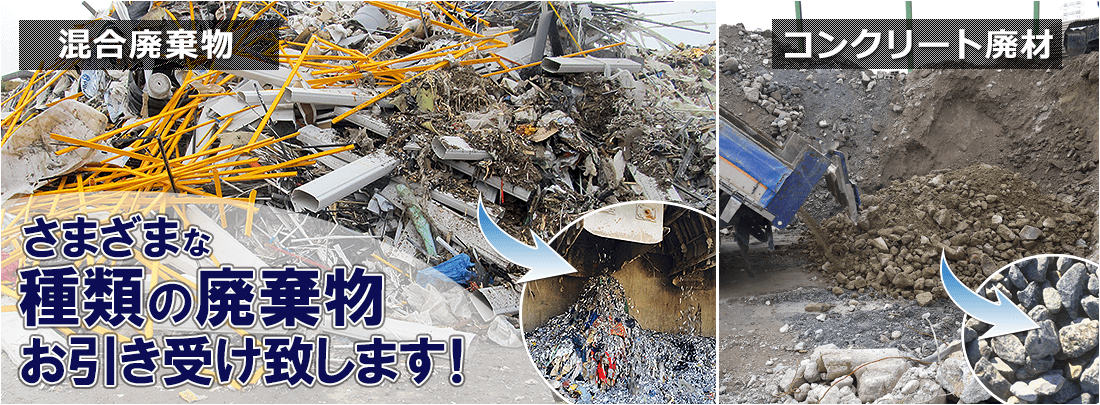 混合廃棄物・コンクリート廃材 さまざまな種類の廃棄物お引き受け致します!