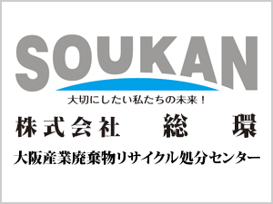 株式会社 総環 大阪産業廃棄物リサイクル処分センター