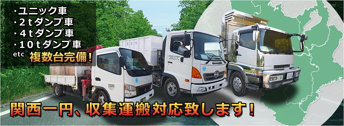 ユニック車・2tダンプ車・4tダンプ車・10tダンプ車 複数台完備!関西一円、収集運搬対応致します!