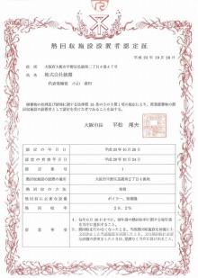 熱回収施設設置者認定許可証