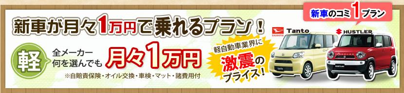 新車が月々1万円で乗れるプラン!