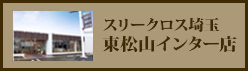 スリークロス埼玉東松山インター店
