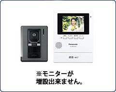 テレビドアホン【Panasonic】VL-SV26KL-W