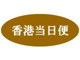 香港・シンセン・広州・珠海・マカオ当日可能です