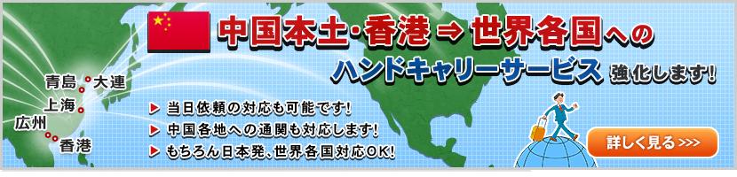 中国全土・香港から日本・全世界のハンドキャリー