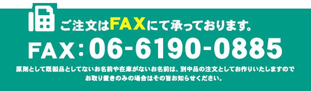 ��������FAX�ɂď����Ă���܂��BFAX06-6190-0885
