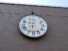 稲城市 公共施設時計修繕