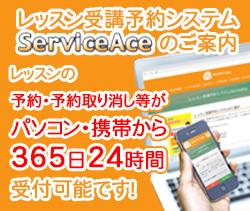 レッスン受講予約システム ServiceAceのご案内