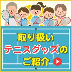 取り扱いテニスグッズのご紹介