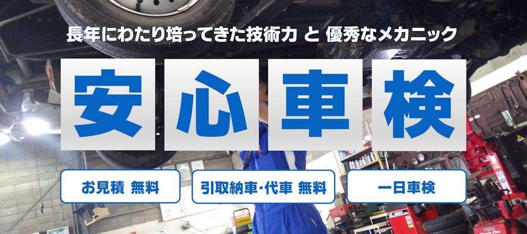 東広島市 車検 人気 inspection 安心 安い
