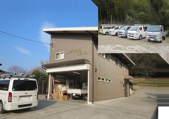 電気設備の事なら岐阜県岐阜市のワールド電化へ!