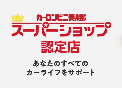 カーコンビニ倶楽部スーパーショップ認定店