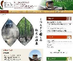 【松之山温泉】   ナステビュウ湯の山