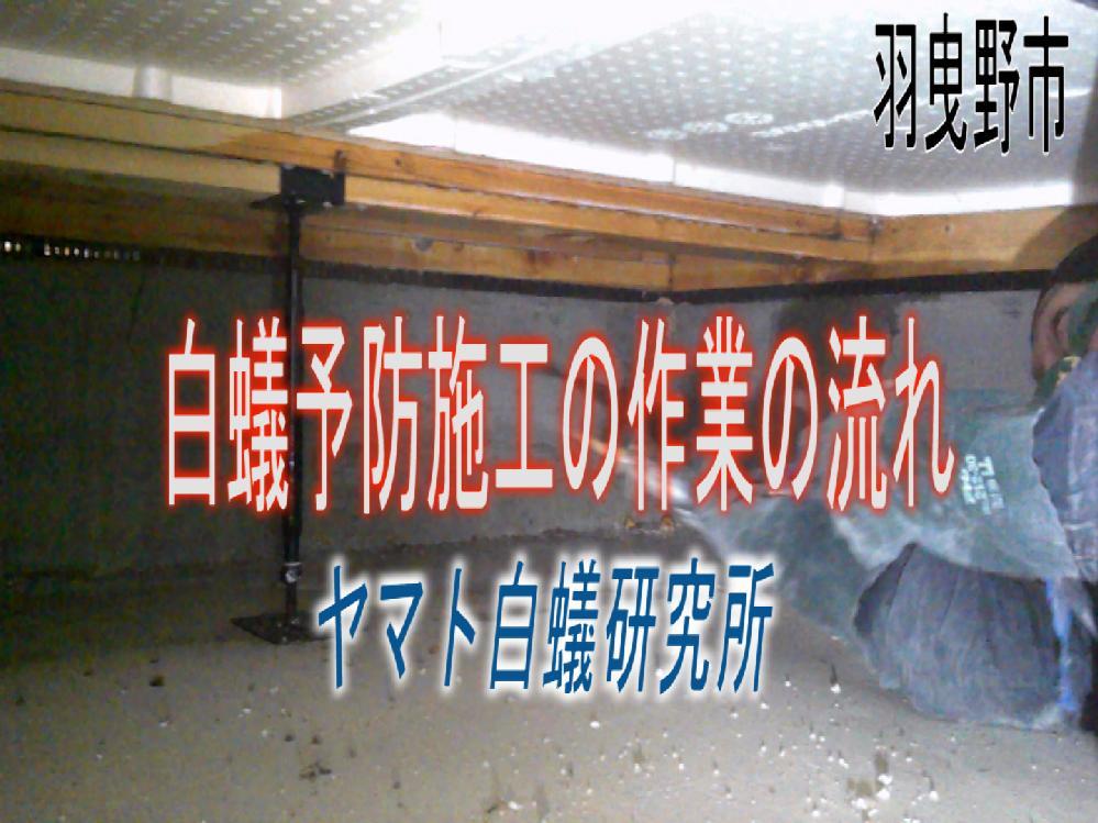 白蟻予防施工の作業の流れ(羽曳野市)